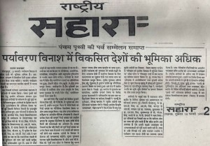 5th_prithvi_Newspaper_1997