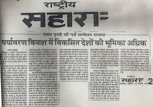 Rastriya Sahara, Newspaper Year: 1997