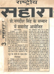 News Paper Coverage of Felicitation Function of Prof. Jagdish Singh