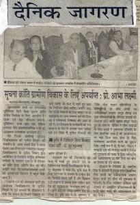 seminar_on_IT_hindi